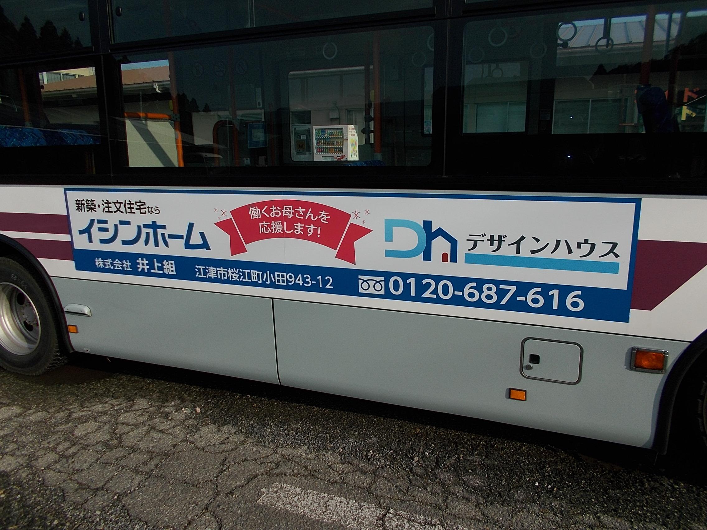 バス広告④.JPG