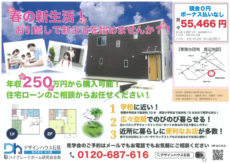 モデルハウス建売チラシ.jpg