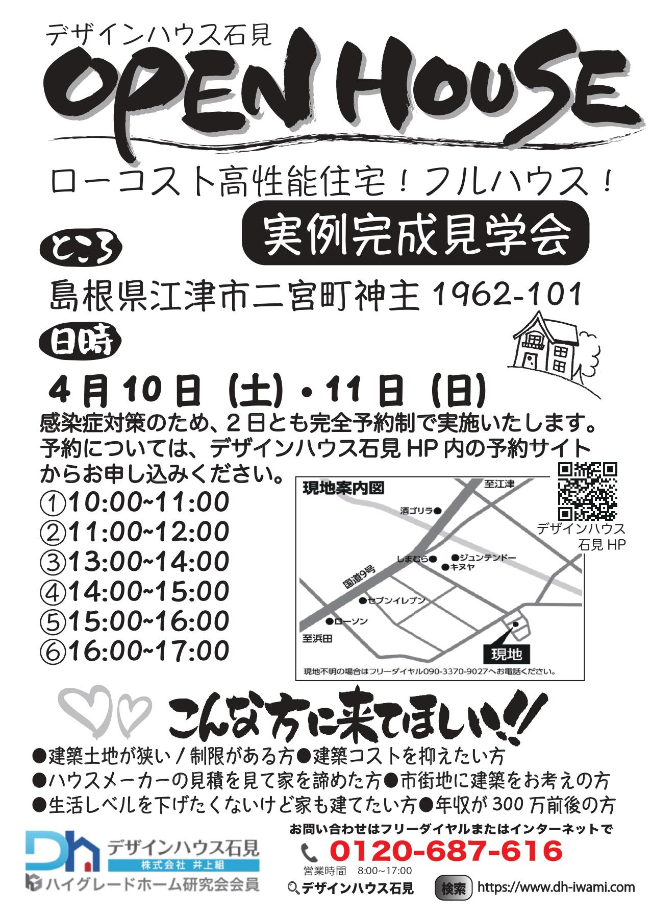 完成見学会チラシ4月開催 表.jpg