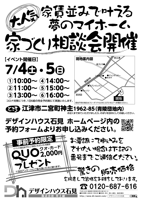7月4日・5日イベントチラシ表.jpg